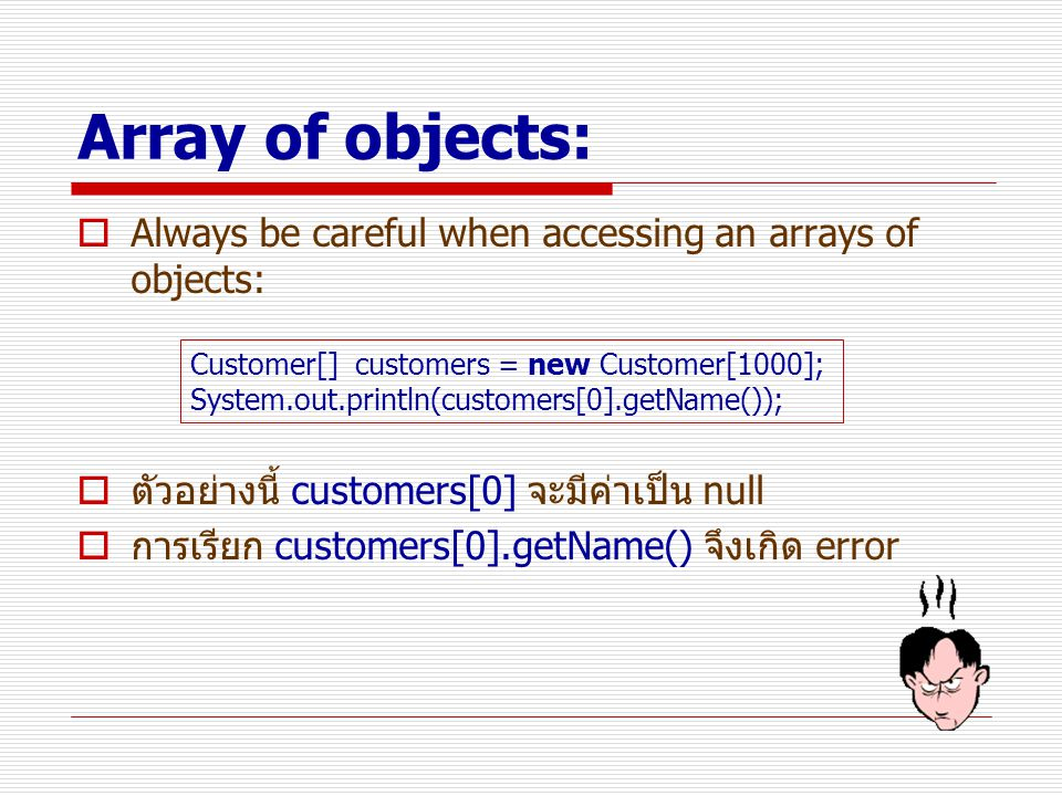 Array of objects: Always be careful when accessing an arrays of objects: ตัวอย่างนี้ customers[0] จะมีค่าเป็น null.